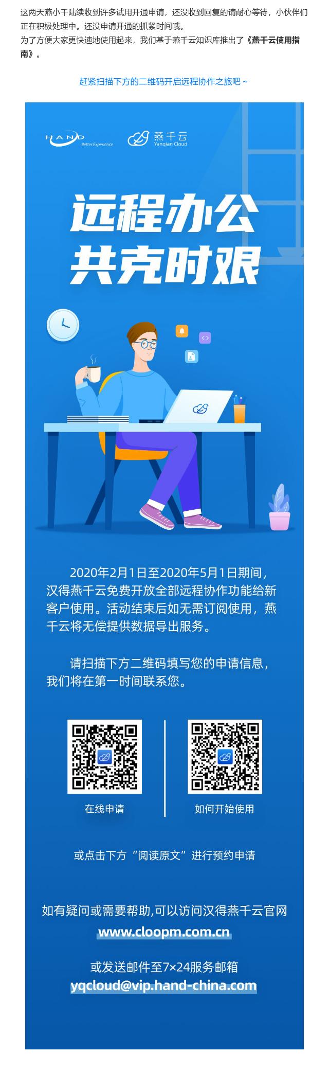 限时收费 燕千云近程办公指南 -钱柜QG777_开源棋牌.png