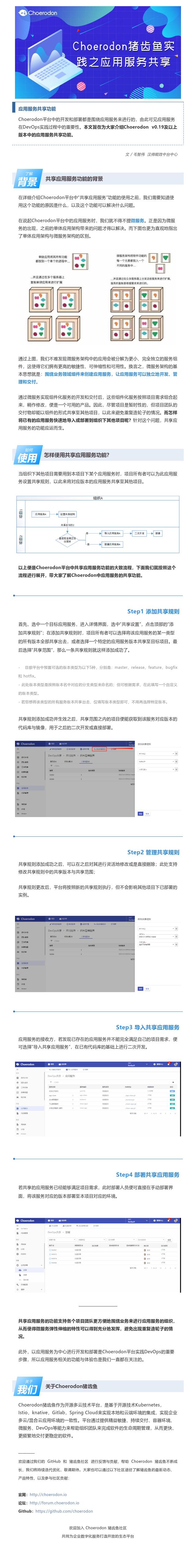 Choerodon猪齿鱼理论之使用效劳共享 -钱柜QG777_开源棋牌.png